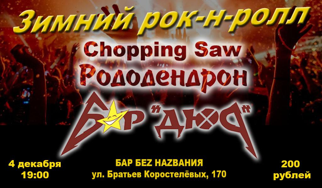 Афиша Зимний рок-н-ролл в баре Без Названия