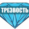 """Клуб """"Трезвый Магнитогорск"""""""