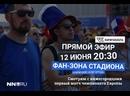Прямой эфир из фан-зоны с матча Россия — Бельгия