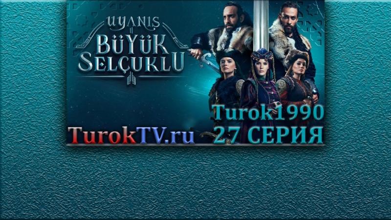 Пробуждение Великие Сельджуки 27 серия русская озвучка Turok1990 смотреть онлайн