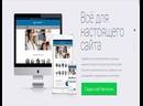 Как создать свой сайт самому бесплатно и быстро – пошаговая инструкция, 11 конструкторов и 5 бесплатных CMS