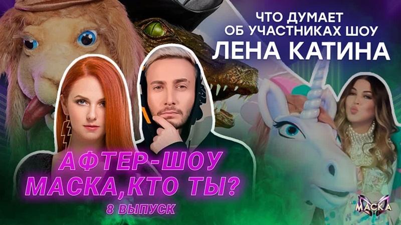Что думает Лена Катина о масках второго сезона Афтер шоу Маска кто ты Выпуск №8