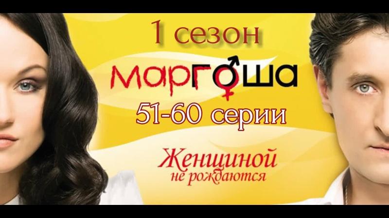 Маргоша 1 сезон 51 60 серии из 60 мелодрама драма комедия фэнтези Россия 2009