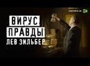 Вирус правды. Лев Зильбер ТРЕЙЛЕР