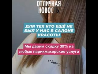 Салон красоты Катарина kullanıcısından video