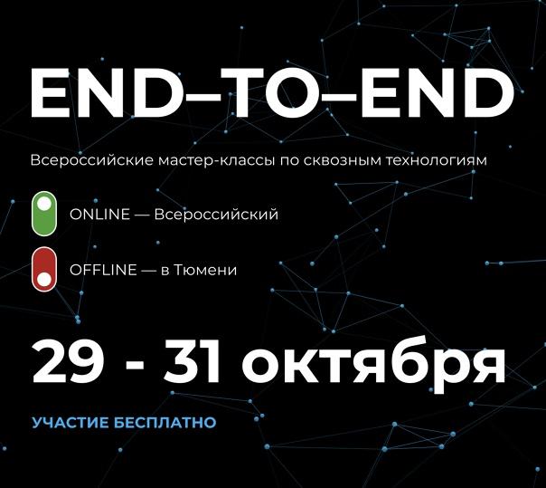 Юных новаторов приглашают на Всероссийские мастер-классы по сквозным технологиям