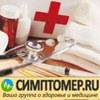 Здоровье и медицина - СимптоМер
