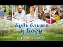 Песни прославления «Будь ближе к Богу» видеоклип