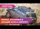 С 1 июля многие автолюбители из Башкирии могут оказаться вне закона. Что происходит
