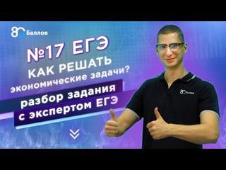 Как решать задание №17? Подробный разбор с экспертом ЕГЭ.