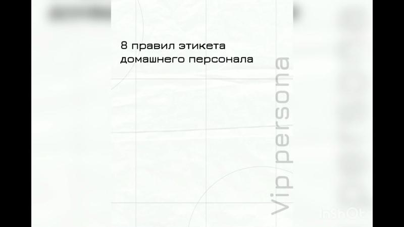 Видео от Vip Personaq