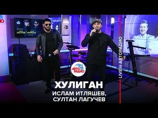 Ислам Итляшев, Султан Лагучев – Хулиган (LIVE @ Авторадио)