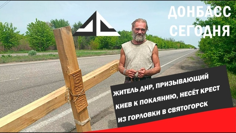 Житель ДНР, призывающий Киев к покаянию, несёт крест из Горловки в Святогорск.