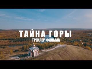 """"""" Тайна горы"""" Короткометражный фильм. Трейлер"""