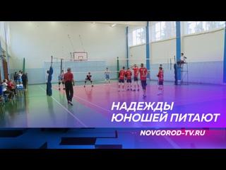 Олимпийский чемпион Вячеслав Зайцев дал старт юношескому волейбольному турниру в Великом Новгороде