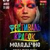 Фестиваль Красок #БелХоли! Молодечно - 2020!