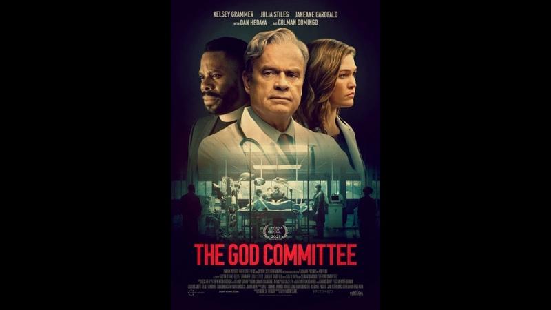 Комитет Бога 2021 The God Committee