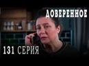 Турецкий сериал Доверенное - 131 серия русская озвучка