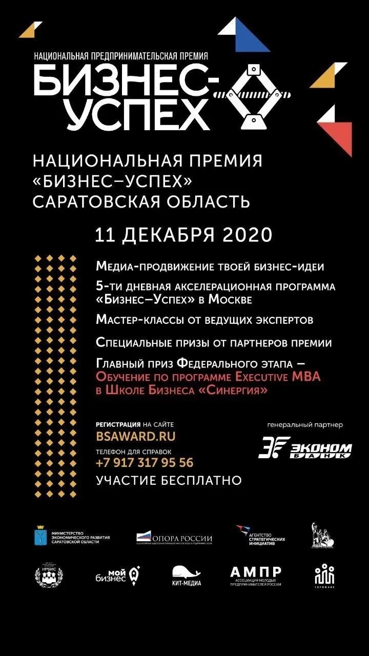 Лучших предпринимателей Саратовской области наградят национальной премией «Бизнес-успех»