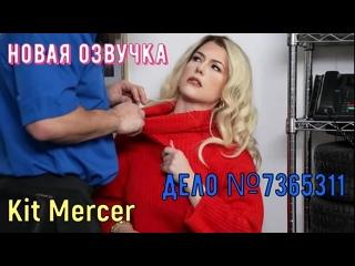 Kit Mercer (инцест,milf,минет,секс,анал,мамку,сиськи,brazzers,PornHub,порно,зрелую,попку,куни,грудь,киска,русское,перевод)