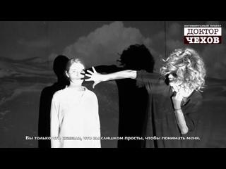 """Фантазия Треплева. Антивирусный проект театра """"Современник"""""""