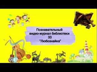 """Детский познавательный видео-журнал """"ЛюбоЗнайка"""" (вып. 1) l День птиц l Библиотека 33"""