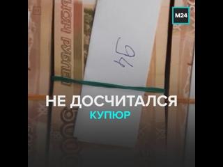 Домработница в Подмосковье украла из сейфа больше миллиона — Москва 24