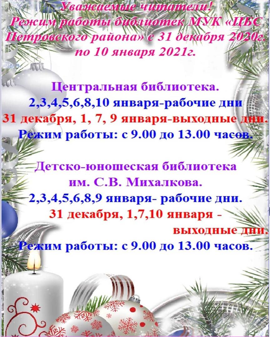 Стал известен режим работы городских библиотек в период новогодних праздников