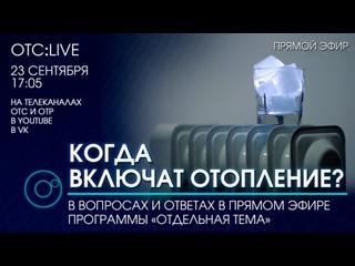 ОТС:Live | Когда включат отопление? | Прямая трансляция
