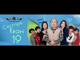 [K-Drama] Сестры Кван [2021] - 19 серия [рус.саб]