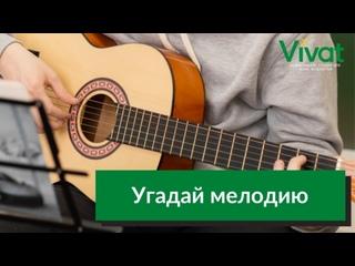 Угадай мелодию на гитаре