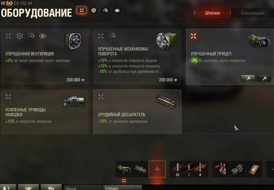 Какое оборудование ставить в третий слот на СУ-122-44?