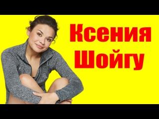 Ксения Шойгу ⇄ Ksenia Shoigu ✌ БИОГРАФИЯ