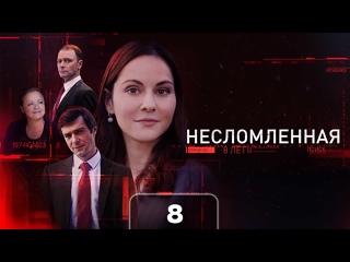 Hecлoмлeннaя / 2021 (мелодрама). 8 серия из 8
