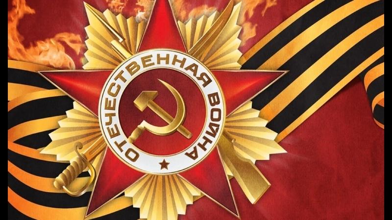 Кинолекторий Великая война Великая Победа 7 серия Берлинская операция Взятие Берлина