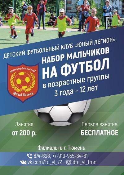 Юный-Легион Детский-Футбольный-Клуб