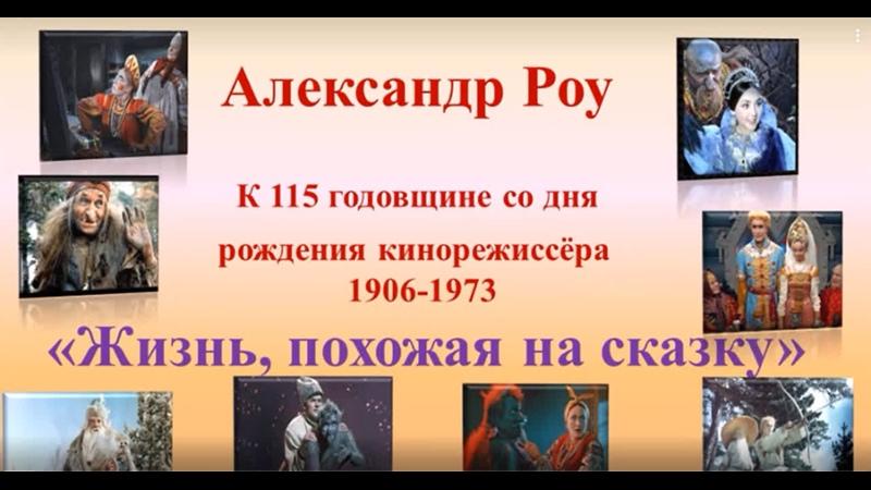 Жизнь, похожая на сказку к 115-летию со дня рождения Александра Роу. ЦДБ им. Н.А. Внукова
