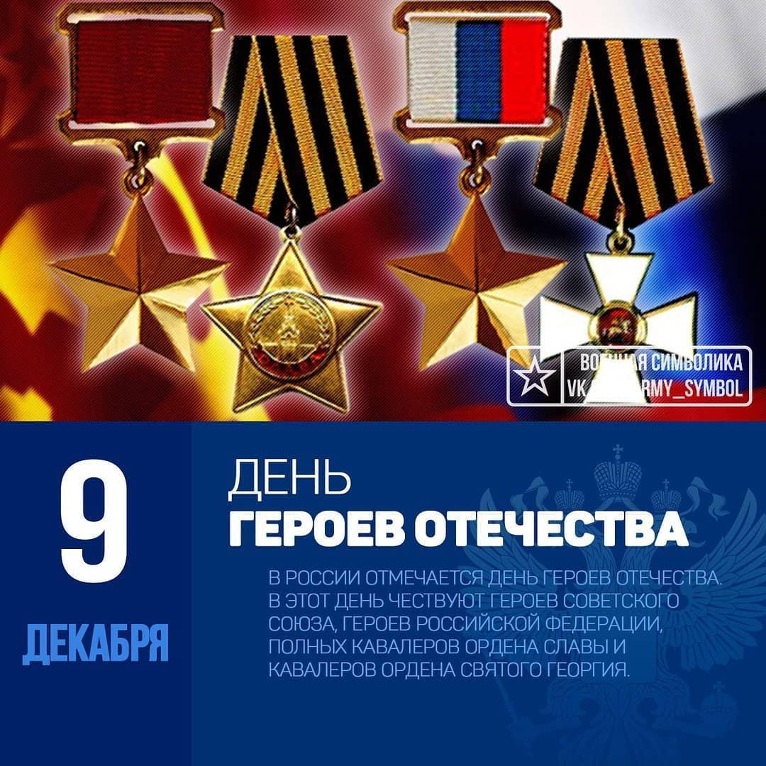 Сегодня, 9 декабря, в России отмечают День героев Отечества