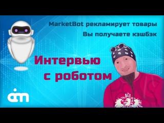 Интервью с роботом   MarketBot рекламирует товары   Вы получаете кэшбэк