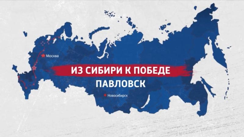 Из Сибири к Победе (2020) - Павловск   Эпизод 13