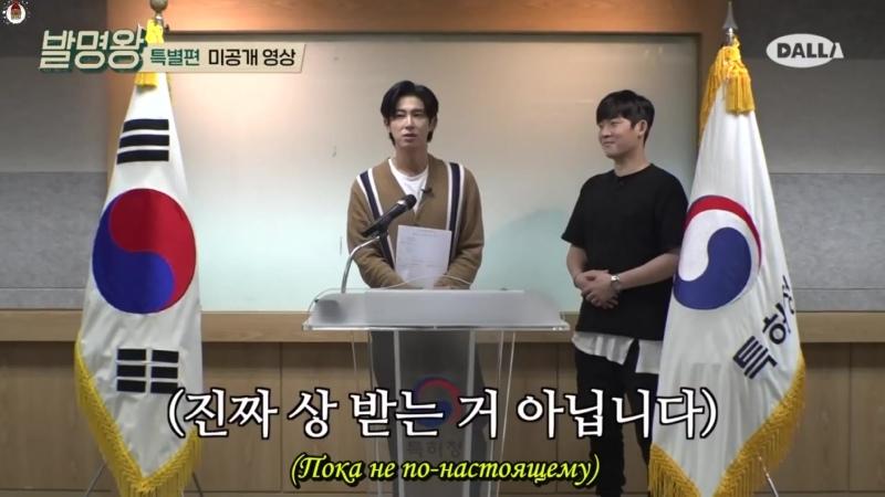[FSG Bears] Yuno Yunho «Король изобретений»Специальный эпизод (1)
