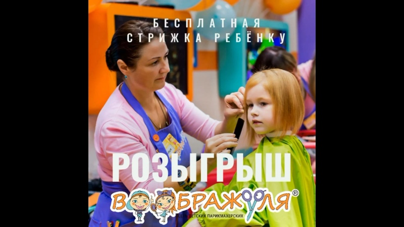 Видео от Сеть детских парикмахерских ВООБРАЖУЛЯ ® СПб