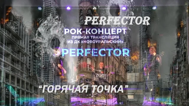 Perfector Горячая точка