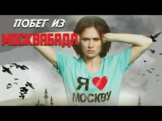 Побег из Москвабада (2015)