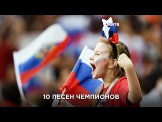 10 ПЕСЕН ЧЕМПИОНОВ