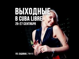 Выходные в Cuba Libre! 25-27 сентября