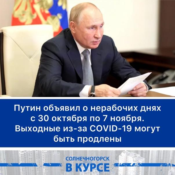 Владимир Путин одобрил введение в России нерабочих...