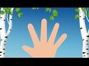 НАШИ ПАЛЬЧИКИ. Мульт-песенка,пальчиковая музыкальная игра, развивающее видео для