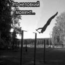Шершнев Максим | Москва | 36