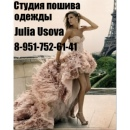 Фотоальбом Julia Usova
